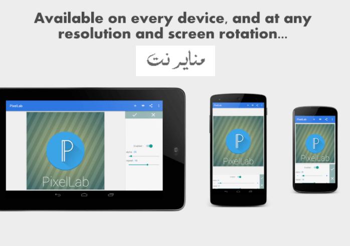 تحميل برنامج pixellab مع 500 خط لهواتف الاندرويد