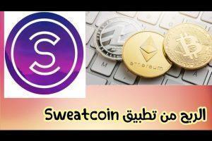 تطبيق يعطيك فلوس كل ماتمشي Sweatcoin