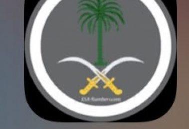 معرفة رقم المتصل بدون برنامج السعودية
