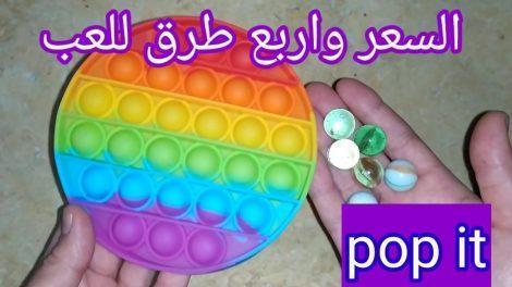 لعبة pop it ماهي