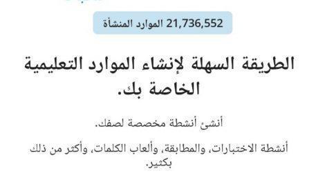تحميل برنامج wordwall مجانا بالعربي