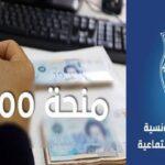 رابط التسجيل في منحة 300 دينار amen social tn